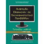 Ανάπτυξη Εφαρμογών σε Προγραμματιστικό Περιβάλλον Τετράδιο εργασιών (Γ Γενικού Λυκείου - Τεχνολογικής Kατεύθυνσης)