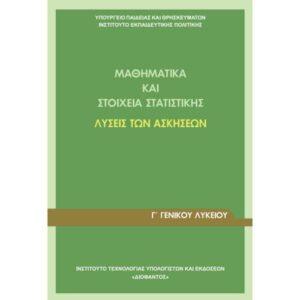 Μαθηματικά και Στοιχεία Στατιστικής Λύσεις Ασκήσεων (Γ Γενικού Λυκείου