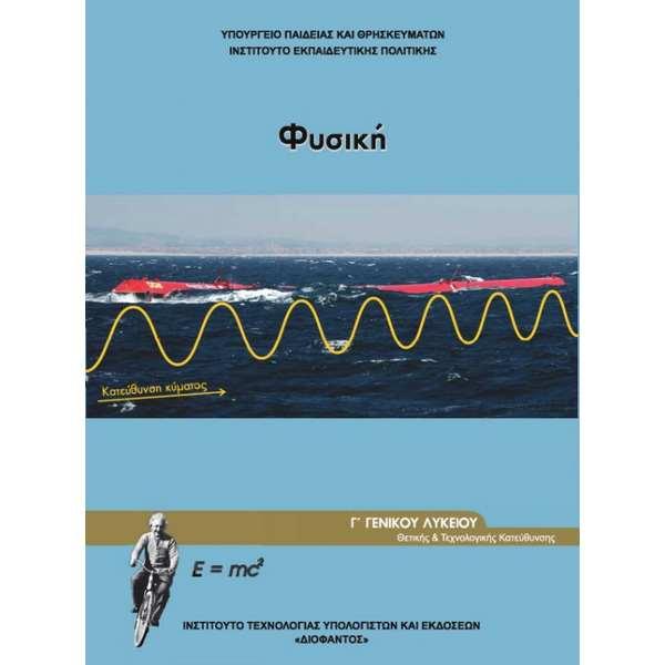 Φυσική (Γ Γενικού Λυκείου – Θετικής και Τεχνολογικής Κατεύθυνσης)
