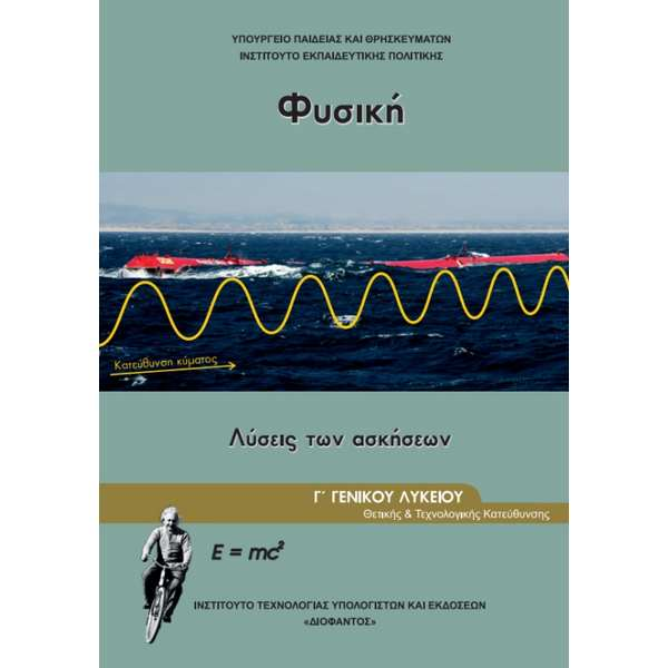Φυσική Λύσεις Ασκήσεων (Γ Γενικού Λυκείου – Θετικής και Τεχνολογικής Κατεύθυνσης)