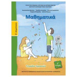 10-0210-01_Mathimatika-E-Dimotikou_Tetradio-Ergasion-T1