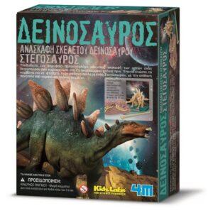 4M0010_Stegosaurus