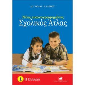 atlas-greece-cover.jpg