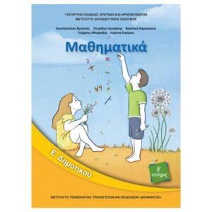 10-0211-01_Mathimatika_E-Dimotikou_Vivlio-Mathiti-T2
