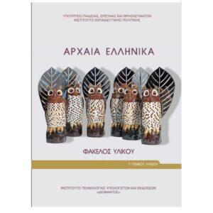 Archaia-Ellinika_G-Lykeiou_Fakelos-Ylikou