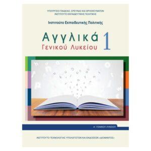 Agglika-1_A-Lykeiou-Epilogis_Vivlio-Mathiti_page-0001